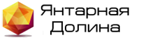 Янтарна Долина